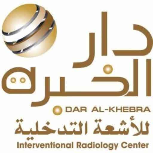 مركز دار الخبرة للأشعة التدخلية في مصر