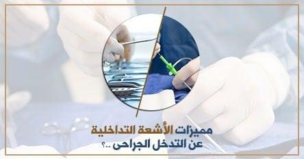 مميزات-الأشعة-التداخلية-عن-الجراحة