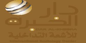 مركز دار الخبرة للأشعة التداخيلة